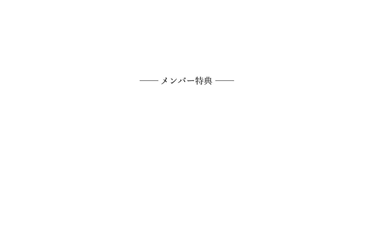member-メンバー特典-