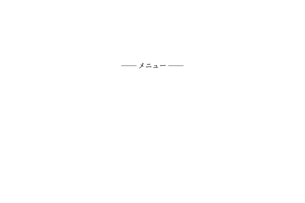 menu-メニュー-