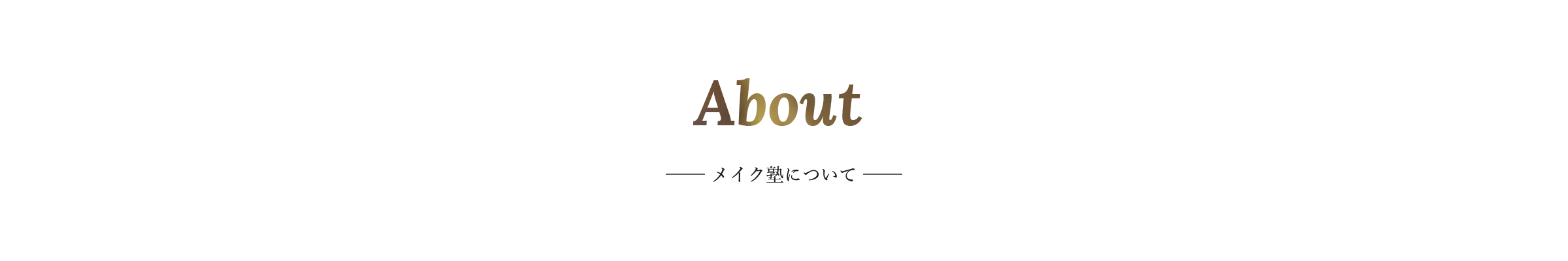 About-メイク塾について-