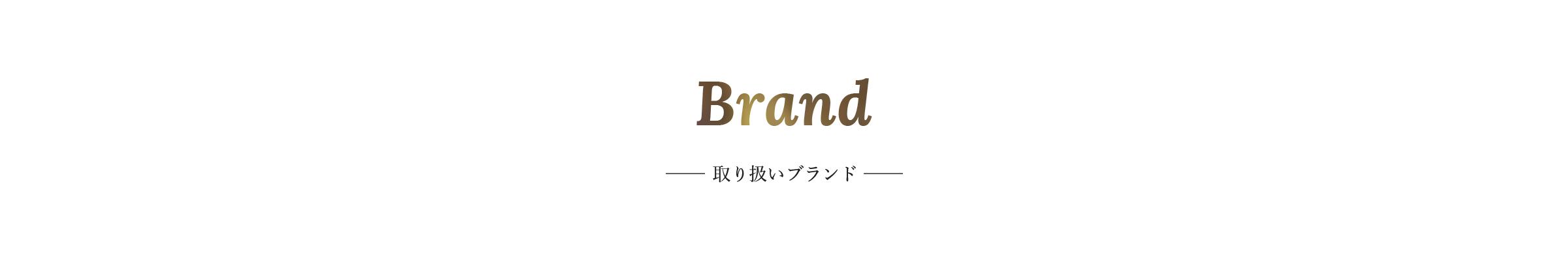 Brand-取り扱いブランド-