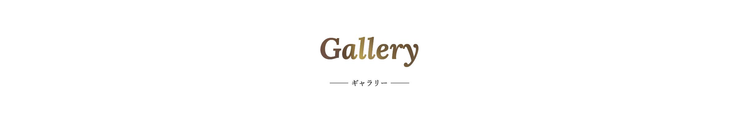 Gallery-ギャラリー-