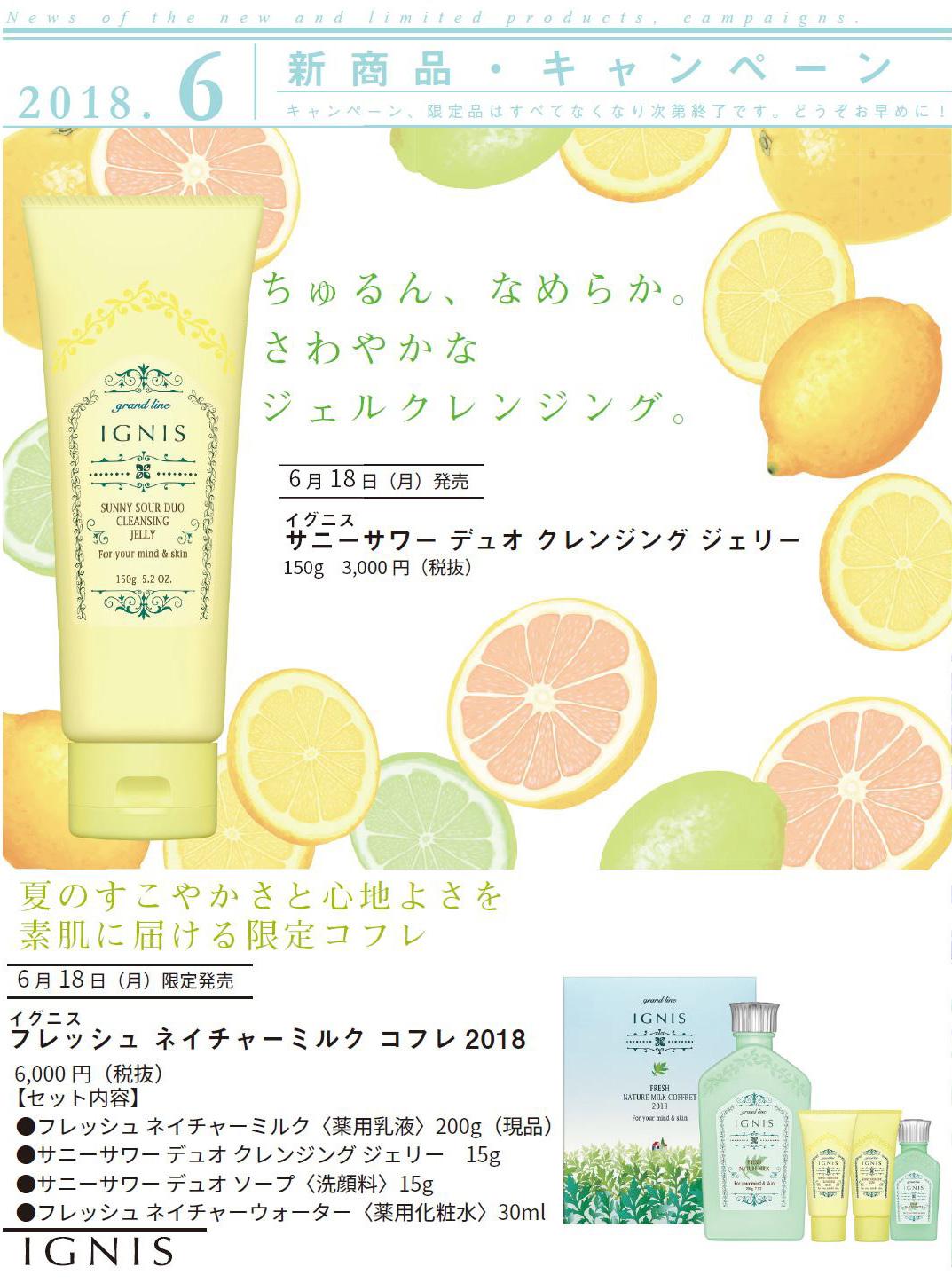01_2018. 6 新商品のお知らせ 08_2018. 8 新商品のお知らせ_01