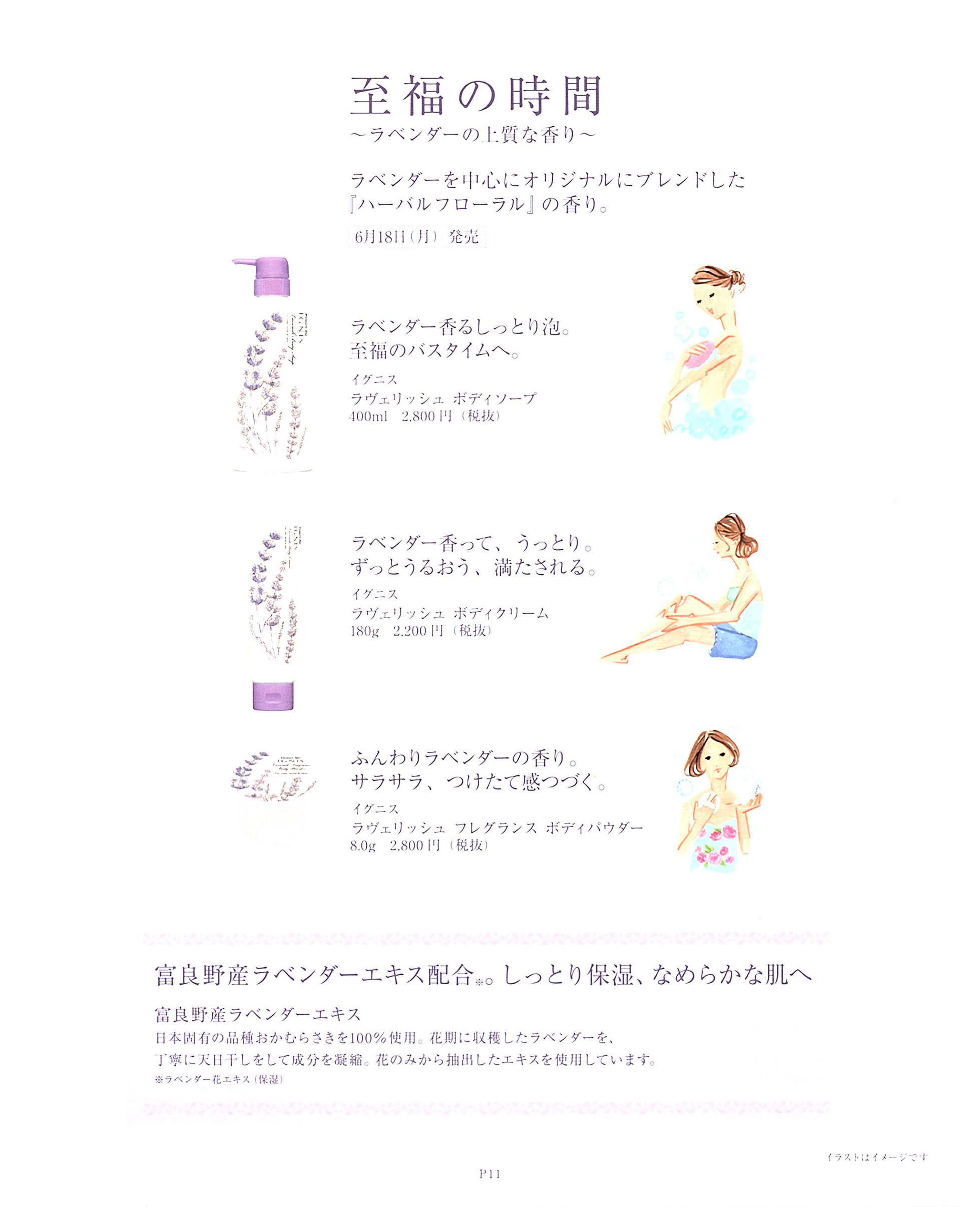 IGNIS 2018 Summer Letter_13