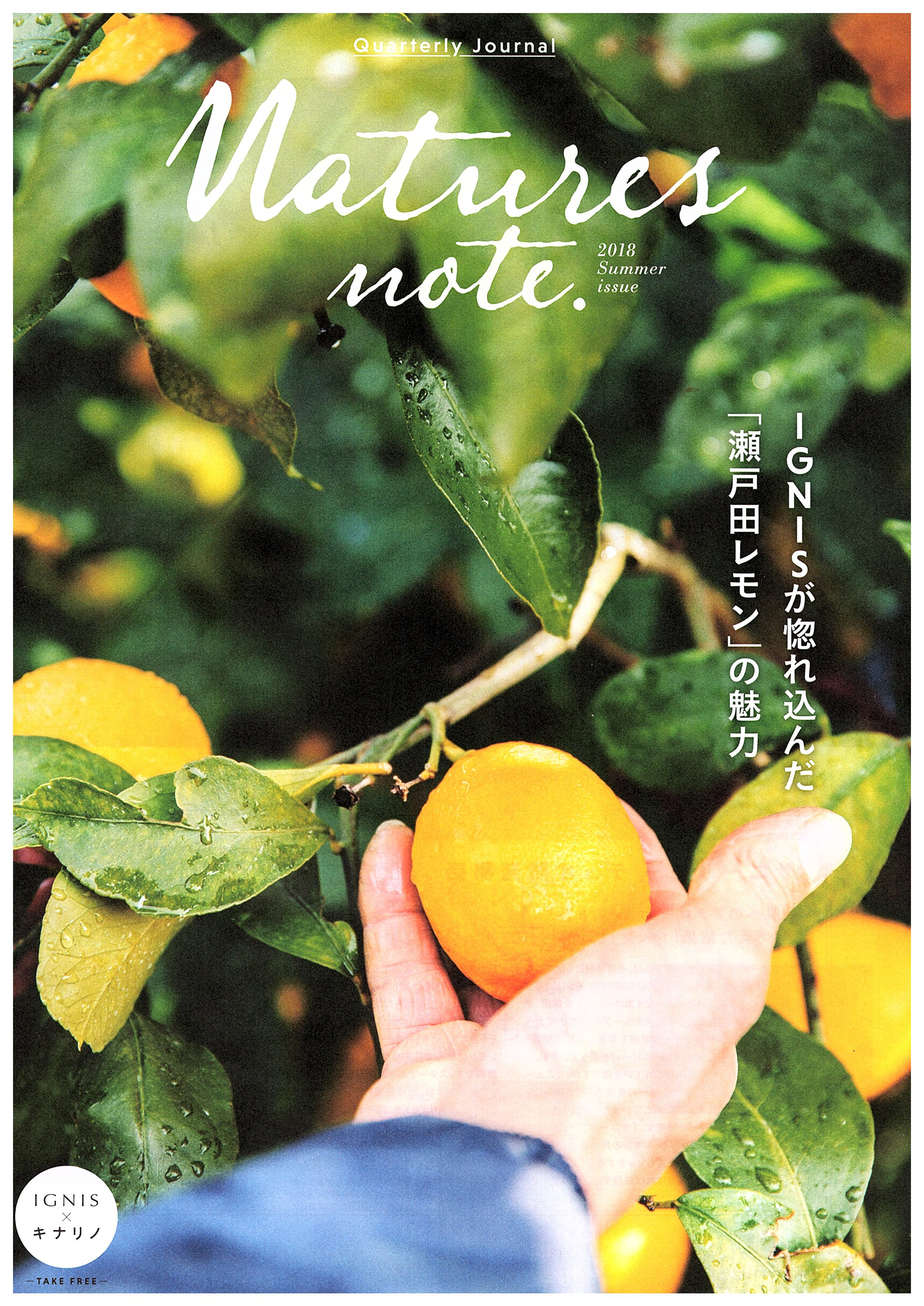 Nature note 2018 Summer 1 issue_01