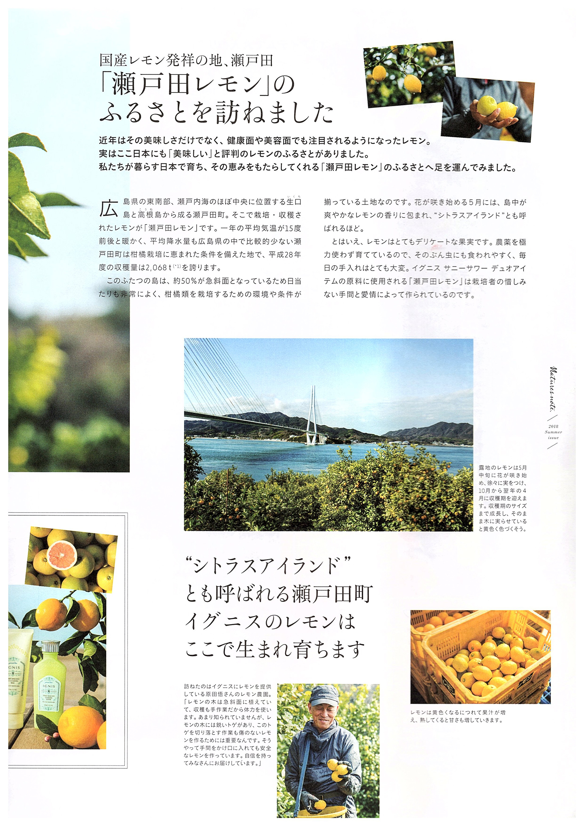 Nature note 2018 Summer 1 issue_03