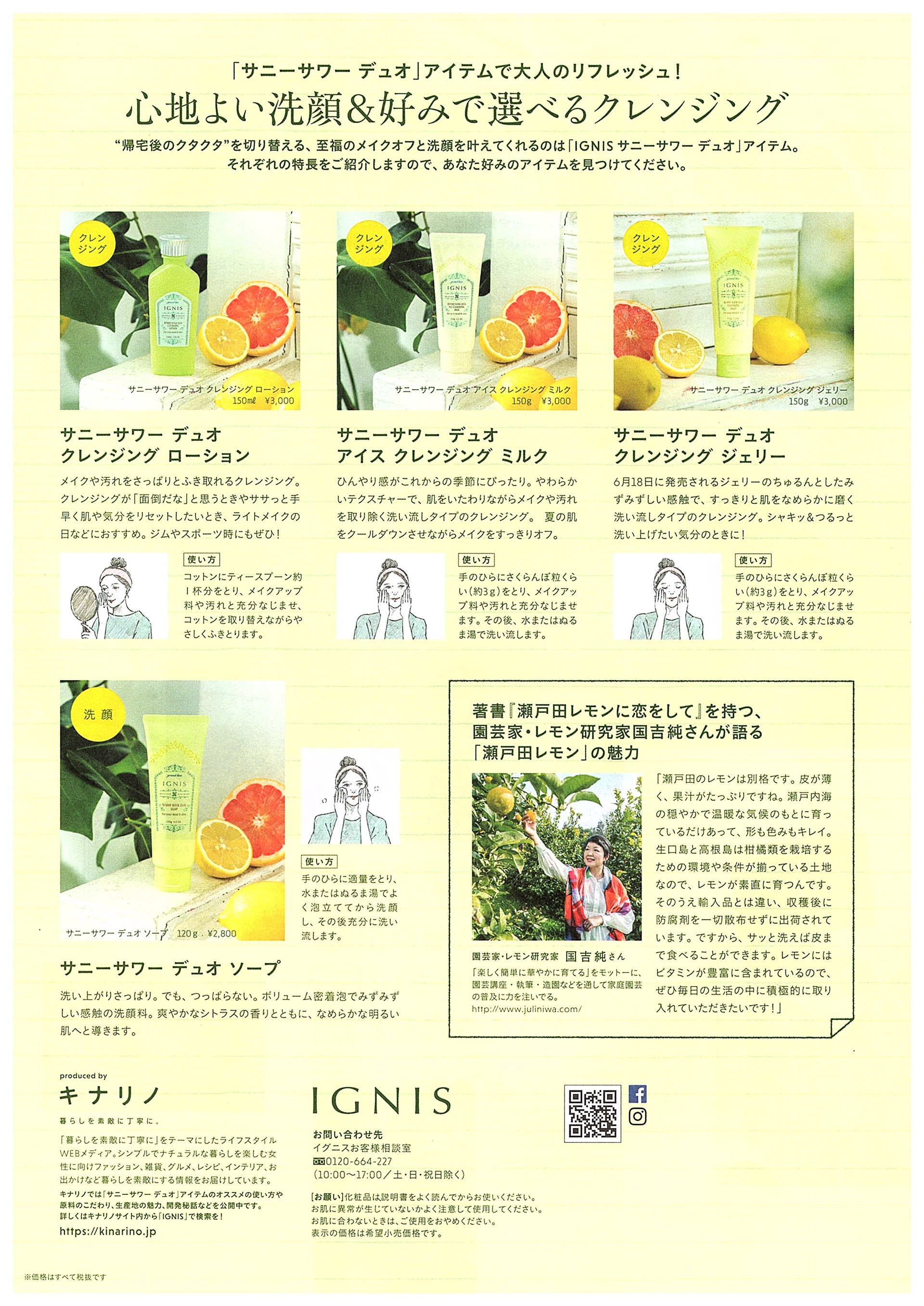 Nature note 2018 Summer 1 issue_04