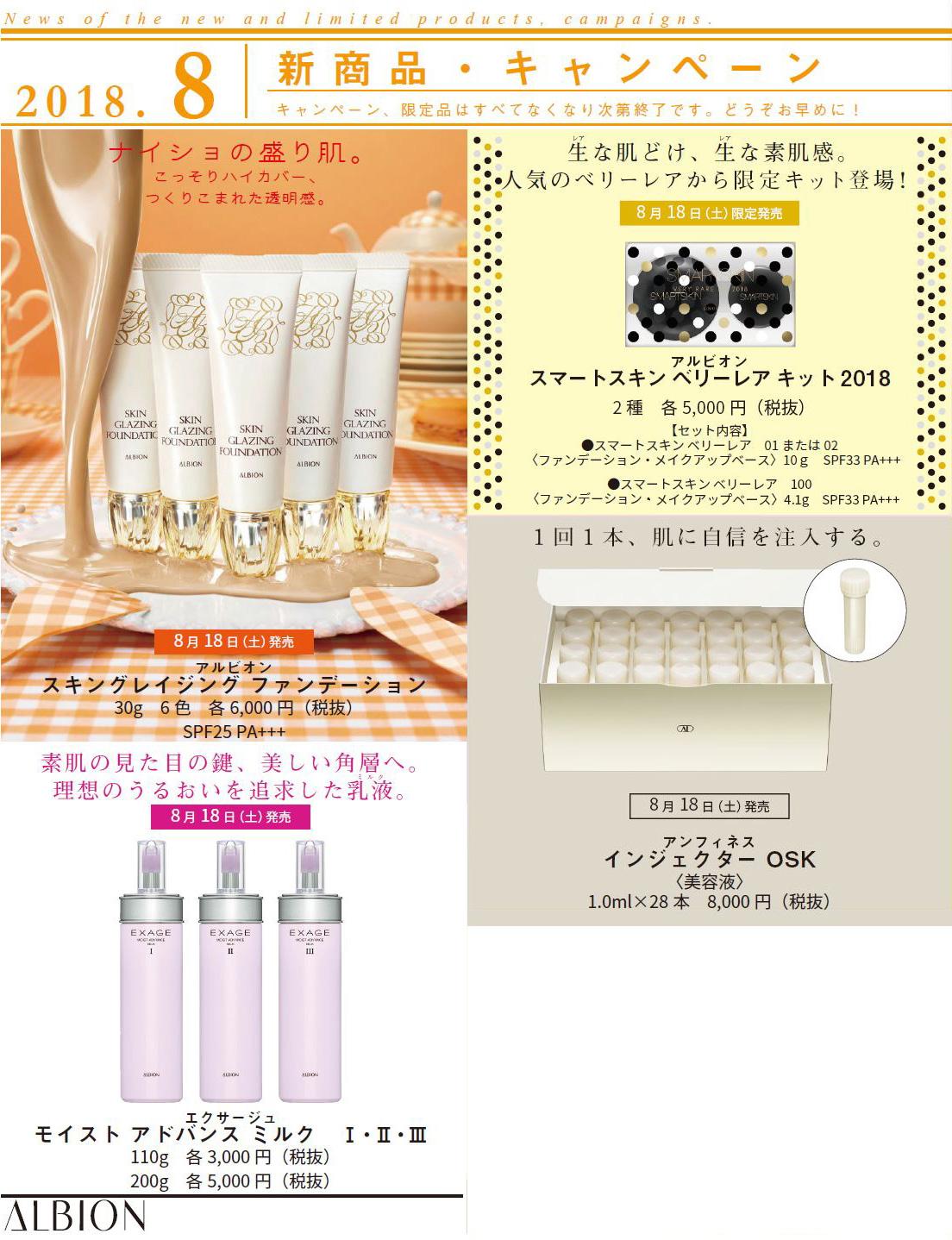 2018. 8 新商品のお知らせ_01