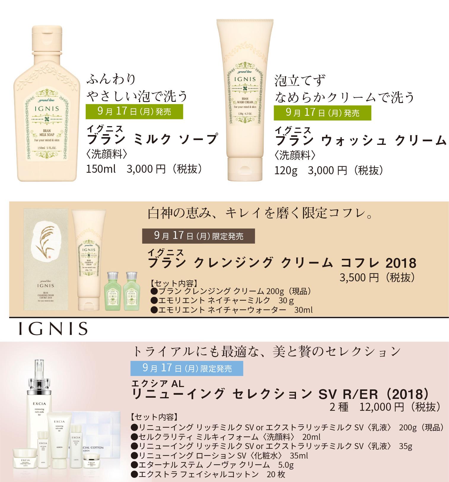 2018. 9 新商品のお知らせ_02
