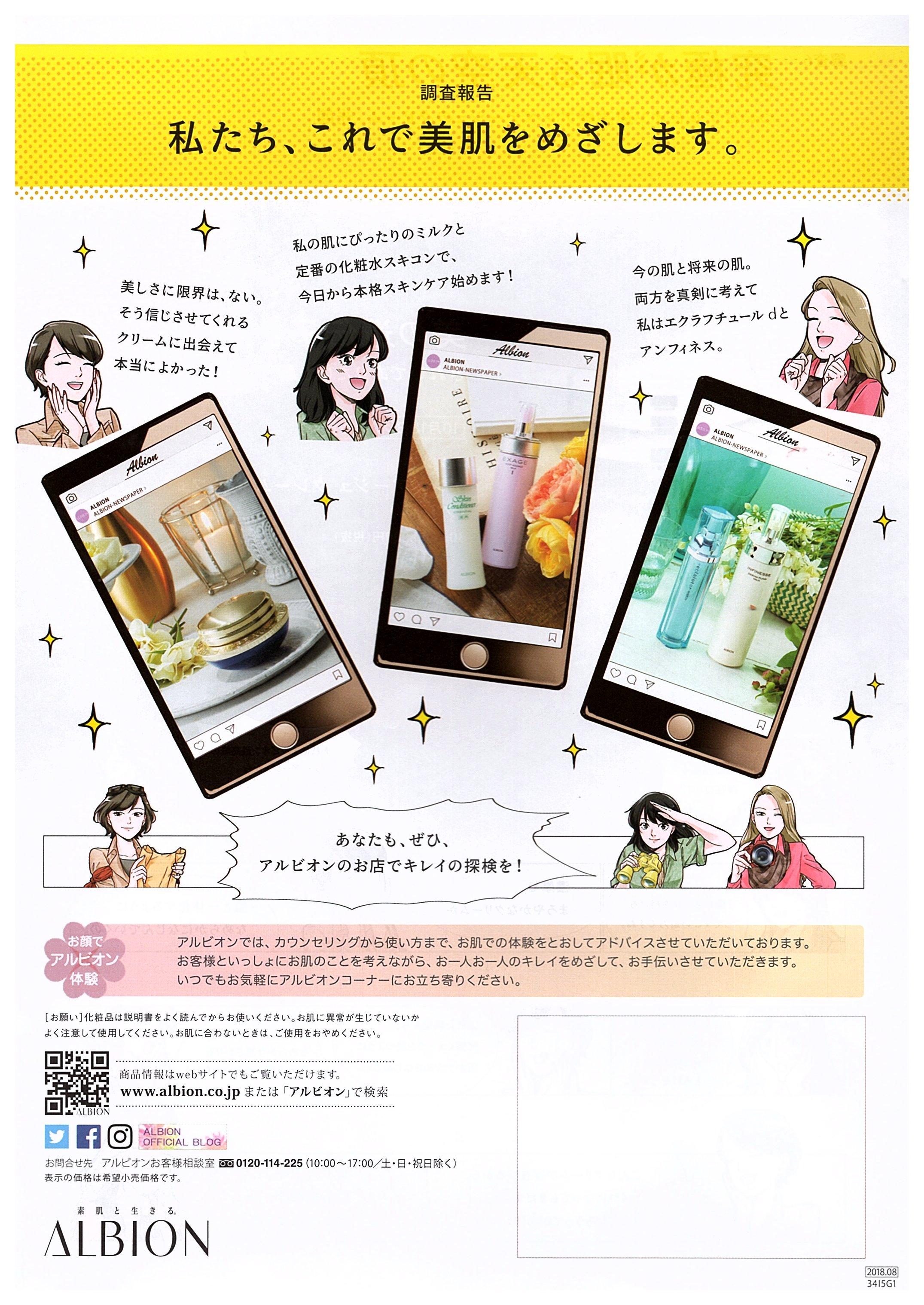 12_ALBION NEWS 2018 WINTER_12