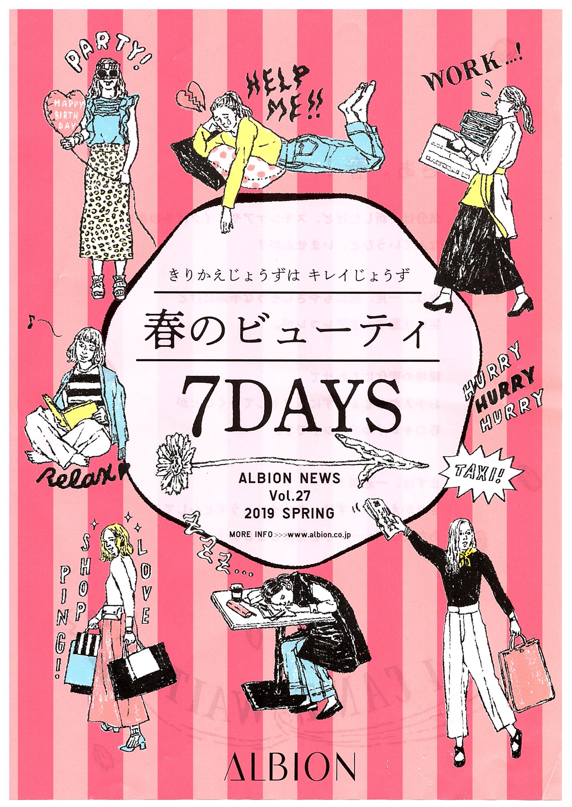 春のビューティー 7DAYS_01