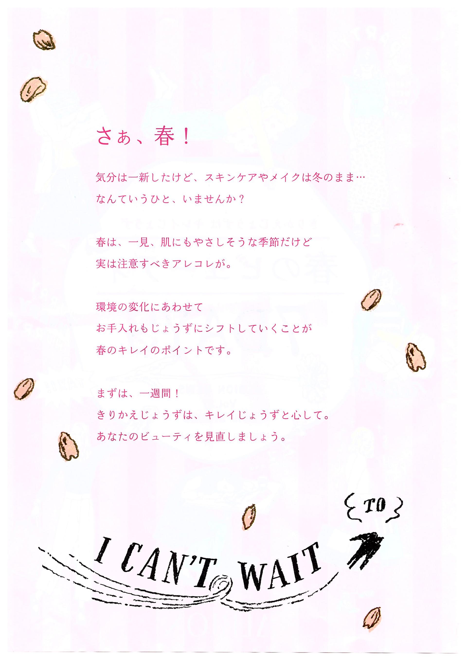 春のビューティー 7DAYS_02