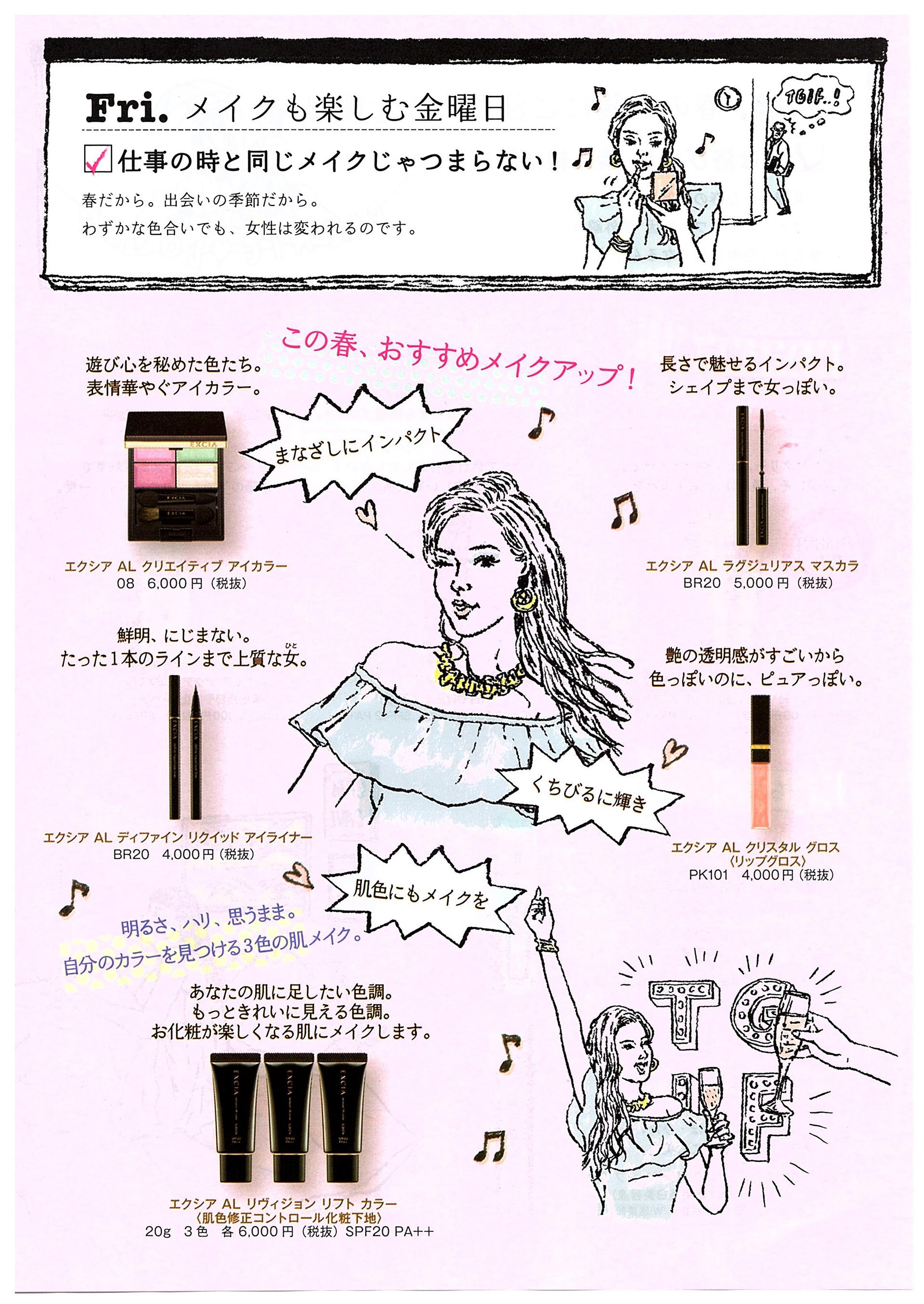 春のビューティー 7DAYS_09