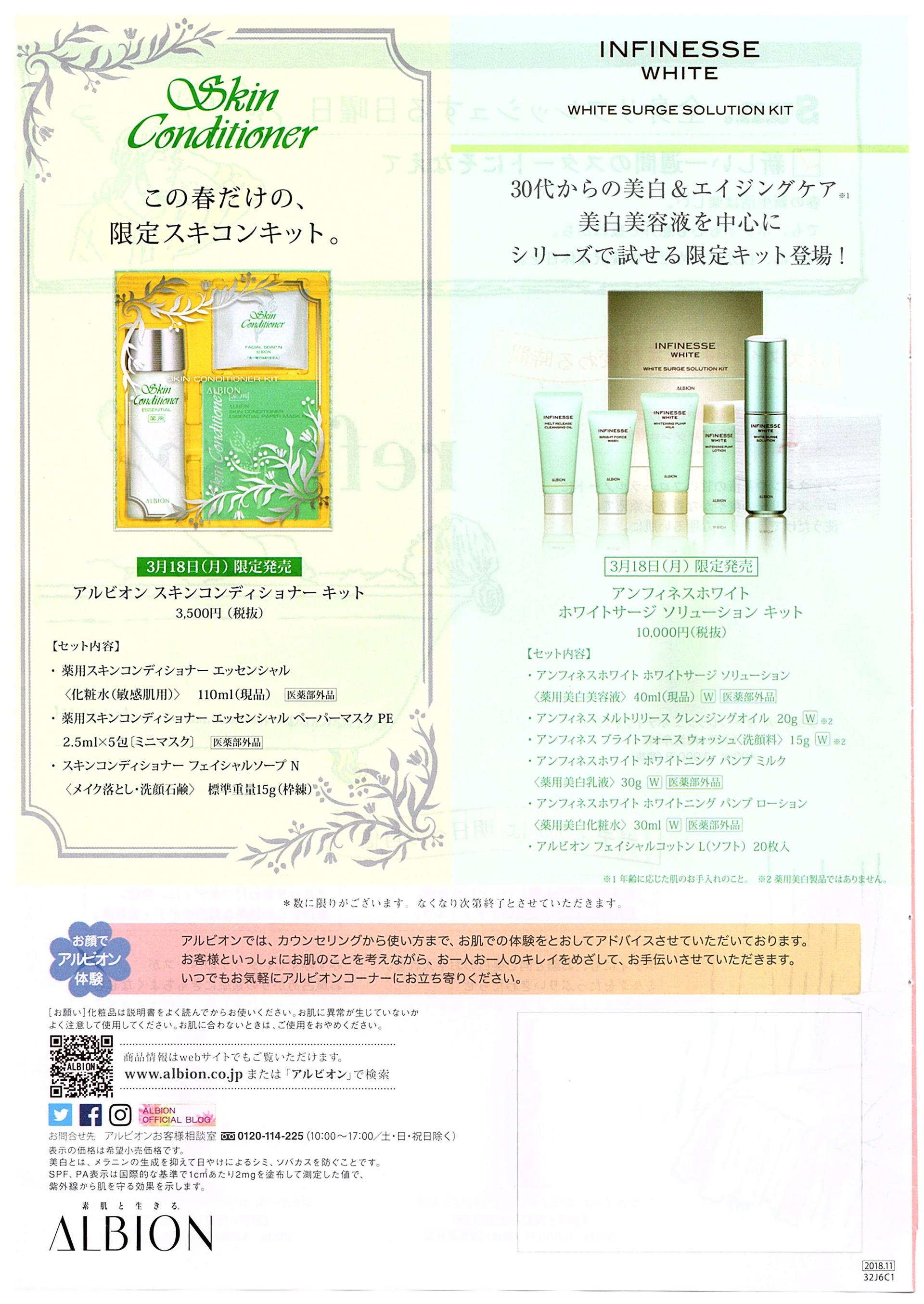 春のビューティー 7DAYS_12