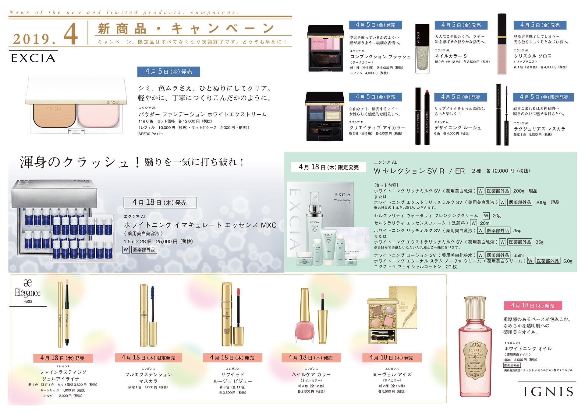 201904_新商品のお知らせ