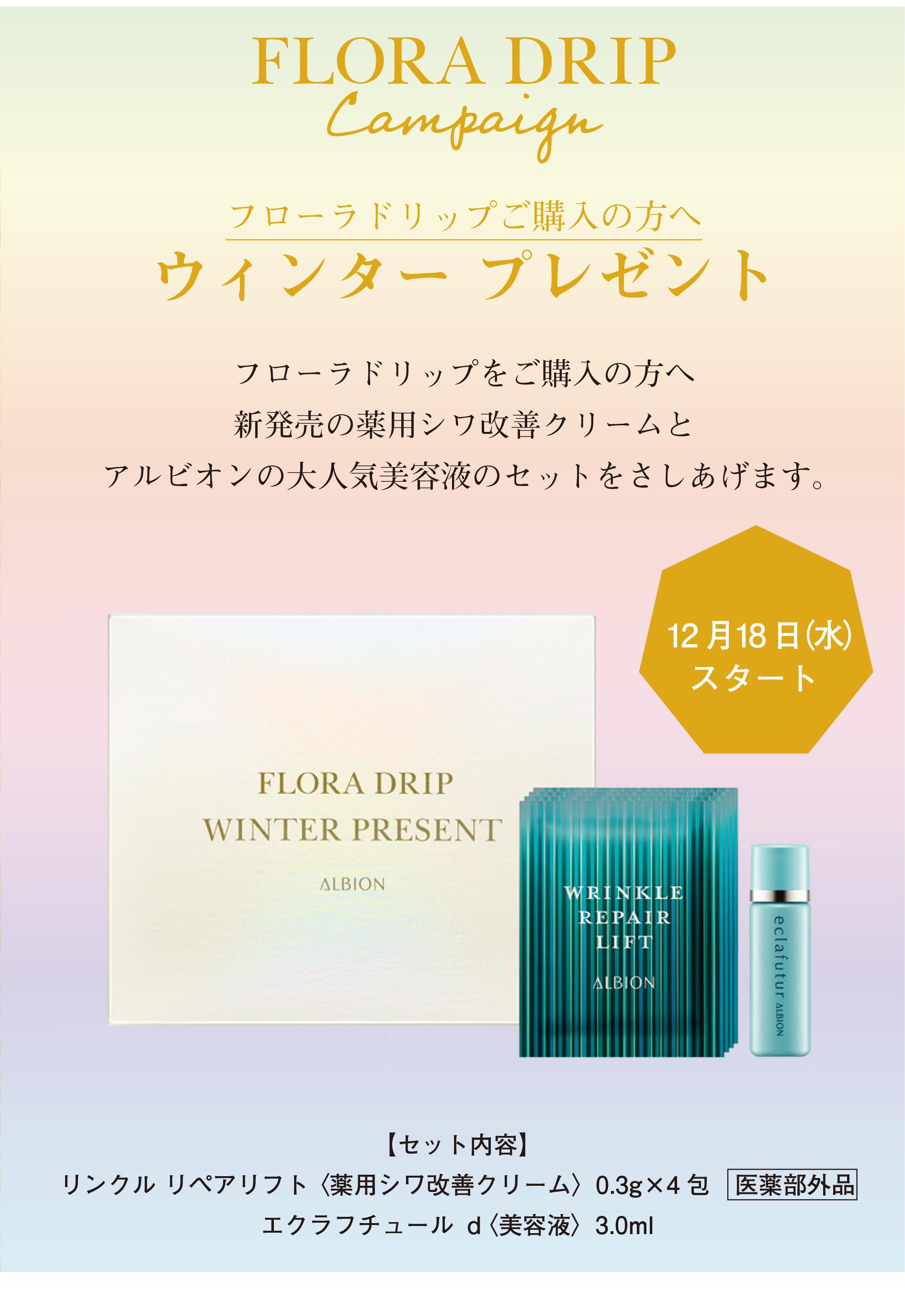 2019.12 新商品のお知らせ-2