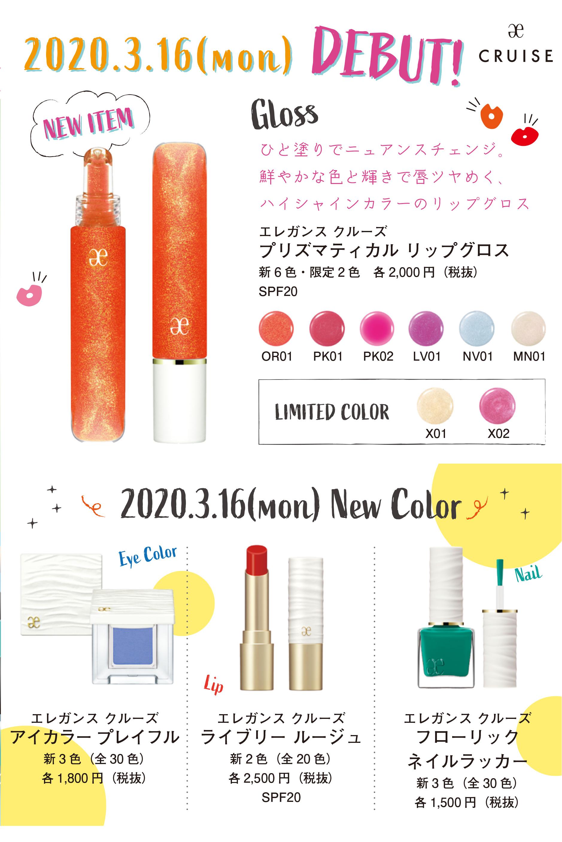 2020.03 新商品のお知らせ-2