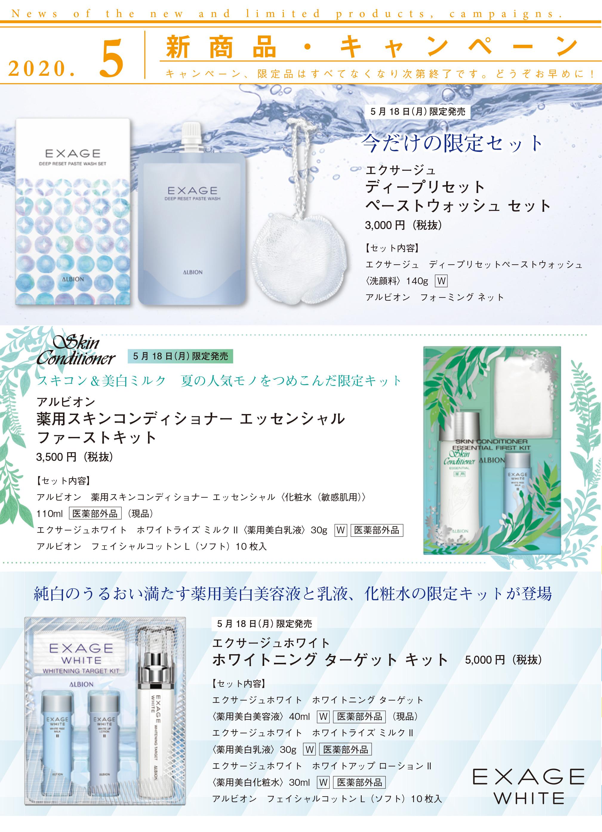 2020.05 新商品のお知らせ-1