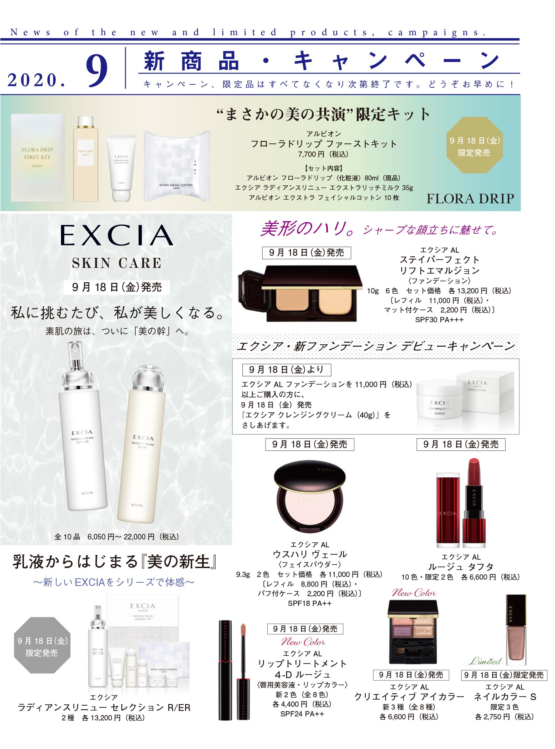 2020.09 新商品のお知らせ-1