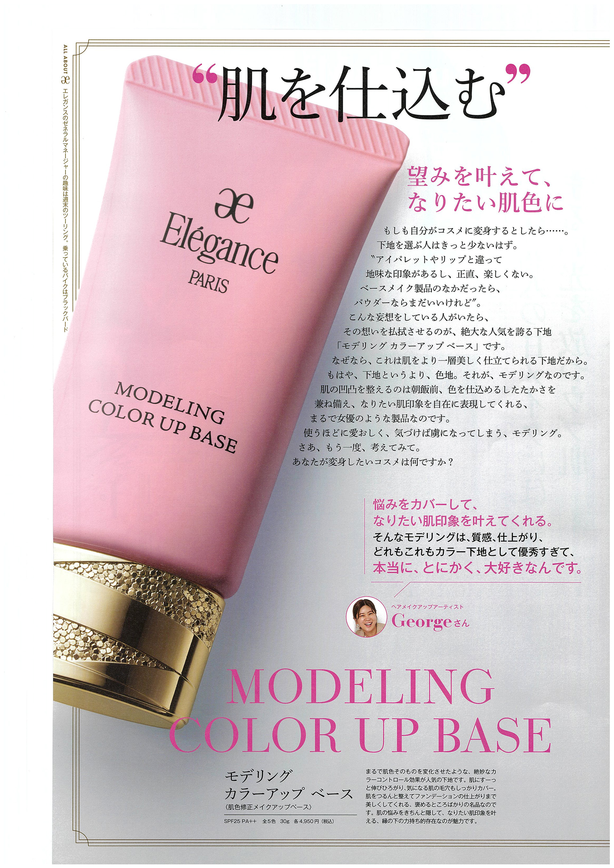 Elegance Beauty 2020 AUTUMN / WINTER-8